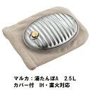 【マルカ】湯たんぽ A (エース) 2.5L フラット底 巾着タイプカバー付 ALL熱源対応(IH・直火対応) 替えパッキン付 金…