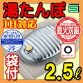 金属製湯たんぽA(エース)2.5Lフラット底カバー付IH対応直火対応替えパッキン付
