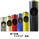 【マルカ】【屋内用】 選べる6色 インテリア 灰皿