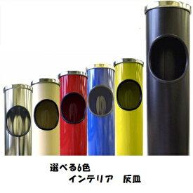 【マルカ】選べる6色 インテリア 灰皿
