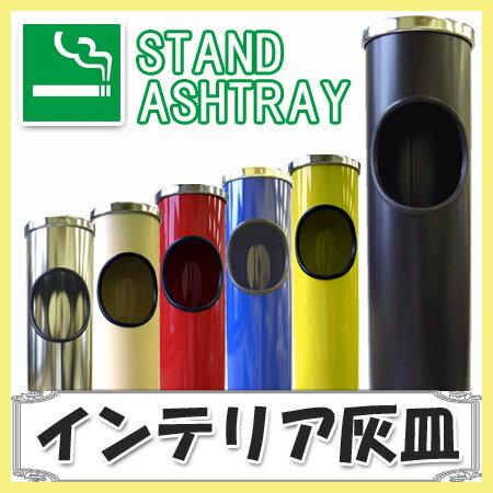 【マルカ】選べる6色 インテリア 灰皿 業務用 屋外型【RCP】