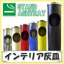【マルカ】選べる6色 インテリア 灰皿 スタンド 業務用 屋外用 おしゃれ 喫煙具【RCP】