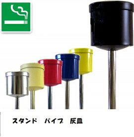 【マルカ】選べる6色 スタンド パイプ 灰皿