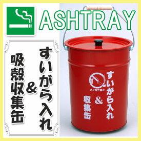【マルカ】大容量 すいがら入れ&吸殻 収集缶 バケツ型 水漏れ防止処理済 業務用