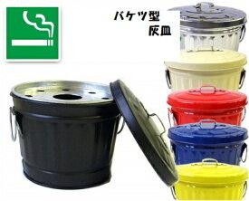 【マルカ】選べる6色 ゴミ箱型 ダストバケツ型 灰皿 (大)フタ付
