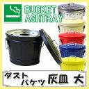 【マルカ】選べる6色 ゴミ箱型 ダストバケツ型 灰皿 (大)フタ付 【RCP】