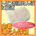 【マルカ】湯たんぽ 巾着タイプカバー 袋 湯たんぽ袋 マイクロファイバー ベージュ【RCP】