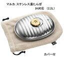 【マルカ】ステンレス 湯たんぽ (ガス火・IH対応)【2.2L】袋付 日本製 SGマーク