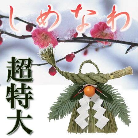 【迎春 準備】玄関 用 しめ縄 超特大 しめ飾り 【RCP】