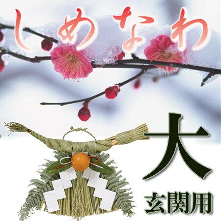 【迎春 準備】玄関 用 しめ縄 大 しめ飾り【RCP】
