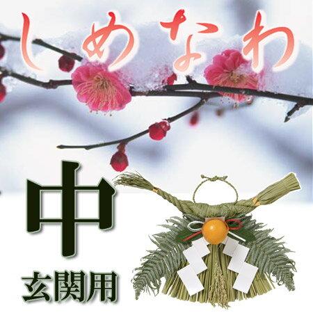 【迎春 準備】玄関 用 しめ縄 中 しめ飾り お正月 【RCP】