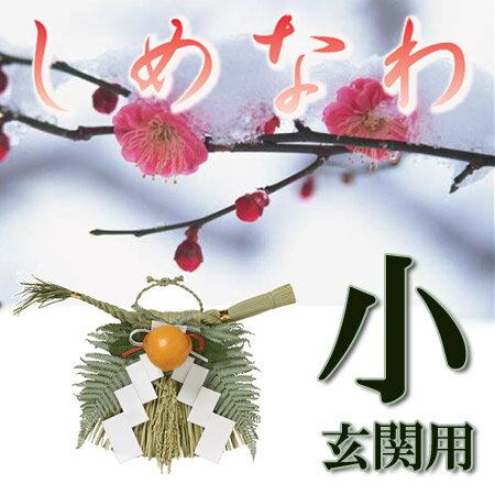 【迎春 準備】玄関 用 しめ縄 小 しめ飾り お正月 【RCP】