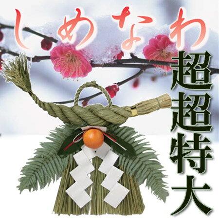 【迎春 準備】玄関 用 しめ縄 超超特大 しめ飾り 【RCP】