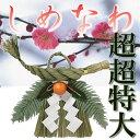 【迎春 準備】玄関 用 しめ縄 【超超特大】(企業・会社・神社用)