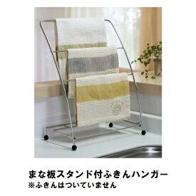 【在庫限り】【エムワン】折り畳み可能】まな板 スタンド付 ふきん ハンガー