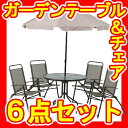 【送料無料】ガーデン テーブル セット ガーデンファニチャー セット 6点 (ガーデンテーブル ガーデンチェアー 4脚 …