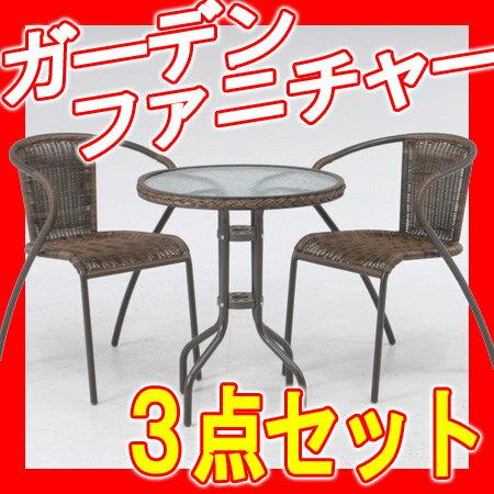ラタン 調 ガーデン テーブル セット 3点セット ガーデンファニチャー セット (ガーデンテーブル ガーデンチェアー セット) 【RCP】