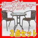 ラタン調 ガーデンファニチャーセット 3点セット ガーデン テーブル セット (ガーデンテーブル ガーデンチェアー セット) 【RCP】