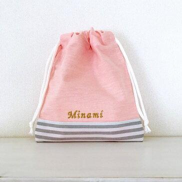 ノーアイロンOK♪ 24色から選べるコップ袋 巾着 巾着袋 小 おしゃれ 名入れ 刺繍 入園準備 幼稚園 お弁当 子供 キッズ 日本製 ハンドメイド メール便可