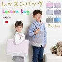 レッスンバッグレッスンバック 習い事 教室 バッグ 名入れ 名前入れ 大人 子供 キッズ 男の子 女の子 日本製 ハンドメ…