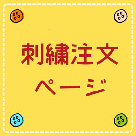 刺繍注文ページ