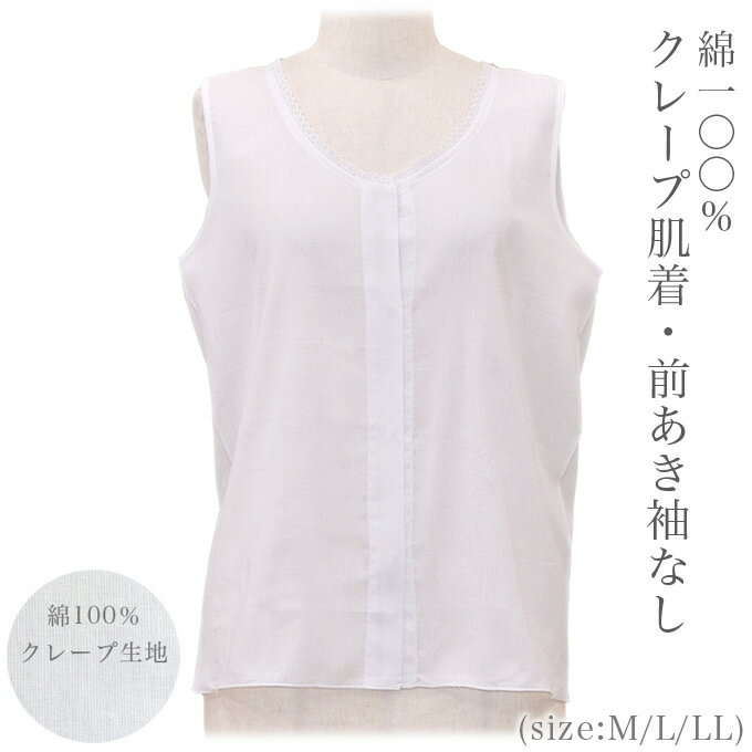 クレープ肌着・前あき袖なし 日本製 綿100% コットン100% インナー 全開 前開き クレープ生地 メール便送料無料