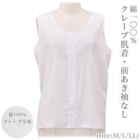 a9902f5e32c1a クレープ肌着・前あき袖なし 日本製 綿100% コットン100% インナー