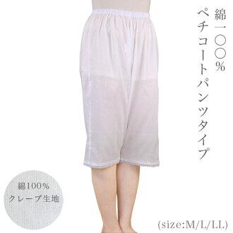 衬裙·裤子型