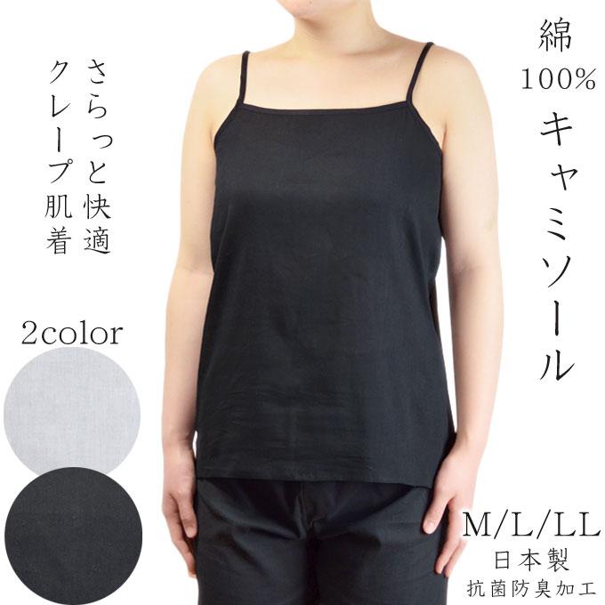 綿100%キャミソール クレープ肌着 アジャスター付肩紐長さ調整可 (M/L/LL) 日本製 コットン100% 黒白