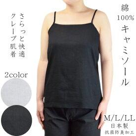 キャミソール クレープ肌着 アジャスター付肩紐長さ調整可 (S/M/L/LL) 日本製 コットン 黒白