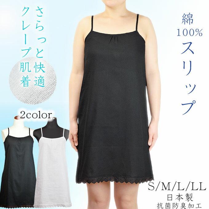 スリップ 綿100% クレープ肌着 アジャスター付 肩紐長さ調整可 (S/M/L/LL) 日本製 コットン100% 黒白