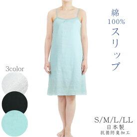 ロングスリップ アジャスター付綿100% クレープ肌着 肩紐長さ調整可 (S/M/L/LL) 日本製 コットン100% ワンピースのインナーにも