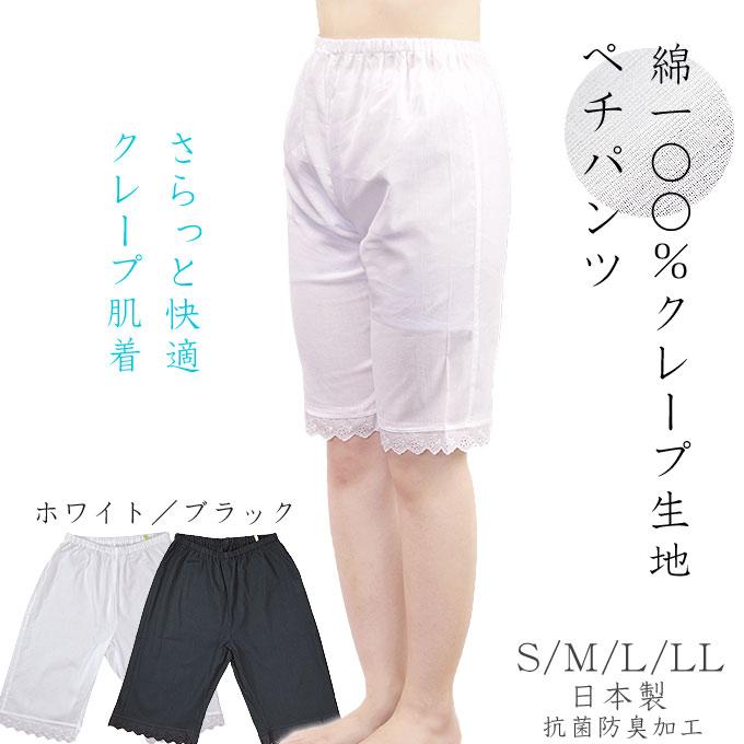クレープ 綿100% ペチパンツ ペチコート パンツ ロング 5分丈 S/M/L/LL 日本製 ブラック/ホワイト