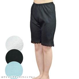 ペチパンツ 綿100% ペチコート パンツ ロング 5分丈 S/M/L/LL 日本製 クレープ ブラック/ホワイト/ライトブルー