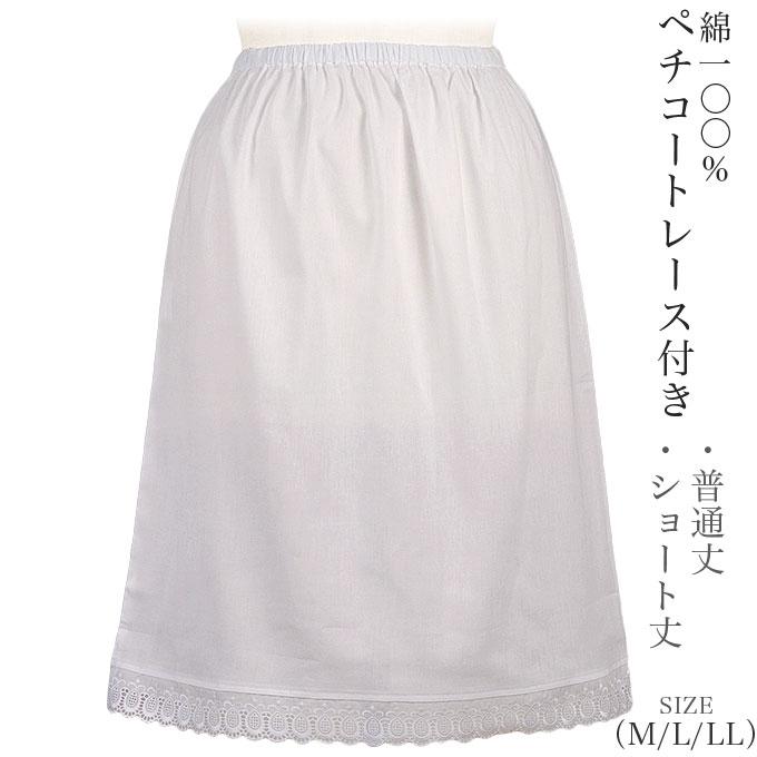 ペチコートレース付き (M/L/LL)×(普通丈/ショート丈)綿100% クレープ肌着 日本製 コットン100%