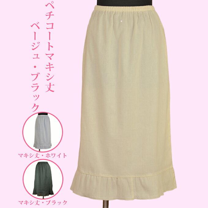 マキシ丈ペチコート/ホワイト・ブラック・ベージュ クレープ肌着 綿100% コットン100%