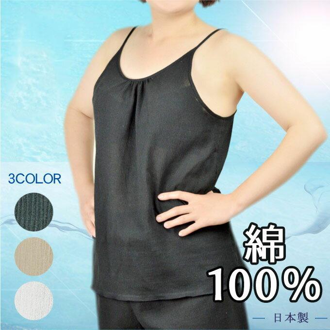 クレープ・キャミソール綿100% クレープ肌着 綿100% コットン100% 黒