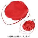 お地蔵さま帽子 頭巾 赤色 (大/中/小)地蔵帽子 六地蔵 地蔵盆 お地蔵様