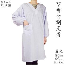 白 割烹着 V襟 割烹着 普通丈 ロング丈(着丈85cm 90cm 100cm) Vネック 和装寸法