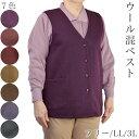 ウール混ベスト フリー・LL・3Lサイズ 7色カラー おばあちゃん シニアファッション