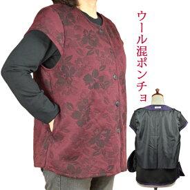 ウール混ポンチョ フリー/LL シニアファッション ベスト