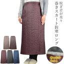 キルト防寒 巻きスカート ロング 着丈86cm L/LL/3L【日本製】