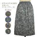 コシボチリメンスカート3【メール便送料無料】【シニアファッション】【ミセス・ハイミセス】【LL】