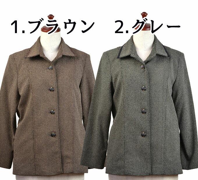 11号総裏付きジャケット シニアファッション 冬 ミセス