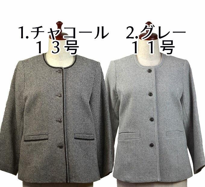 総裏付きジャケット11号/13号 シニアファッション 冬 ミセス
