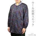 ウール混柄スモック S/フリー/LL【日本製】シニアファッション 秋冬