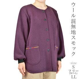 蓄熱ウール混無地スモック 前開きスモックエプロン S/フリー/LL 日本製 シニアファッション ギフト