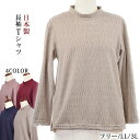 長袖モックネックTシャツ フリー/LL/3L 日本製 シニアファッション レディース 婦人服 秋冬