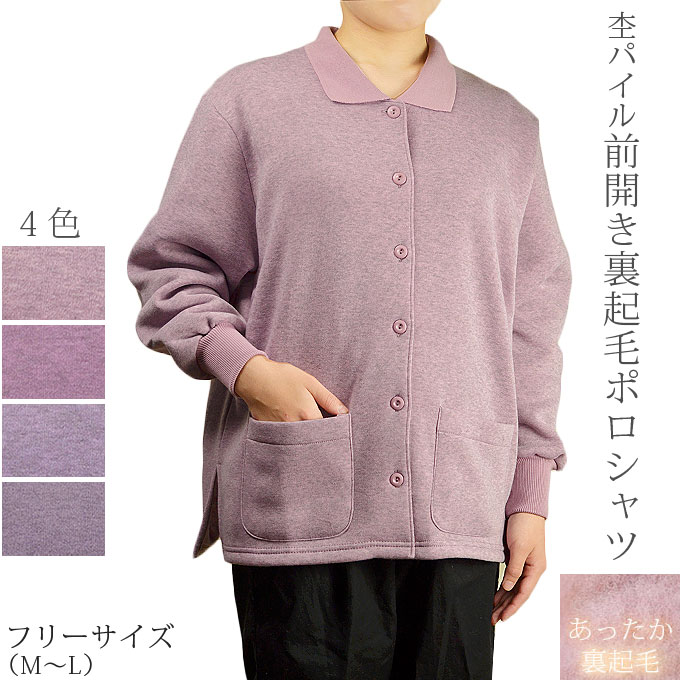 前開き裏起毛ポロシャツ杢パイル【フリー】【日本製】【冬】【シニアファッション】【ギフト】