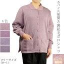 前開き裏起毛ポロシャツ杢パイル フリー 日本製 冬 シニアファッション